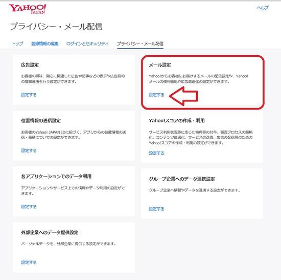 yahooセキュリティメール設定