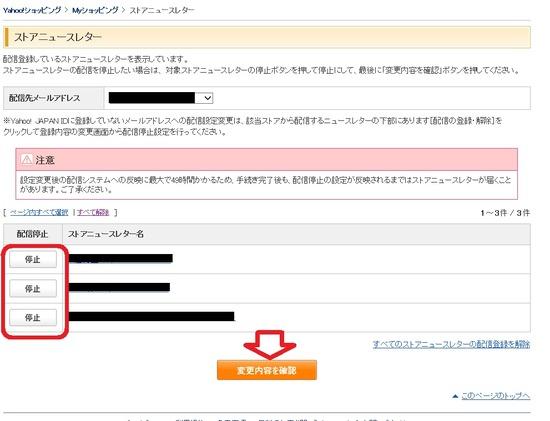 yahooメール設定ストアニュースレター2