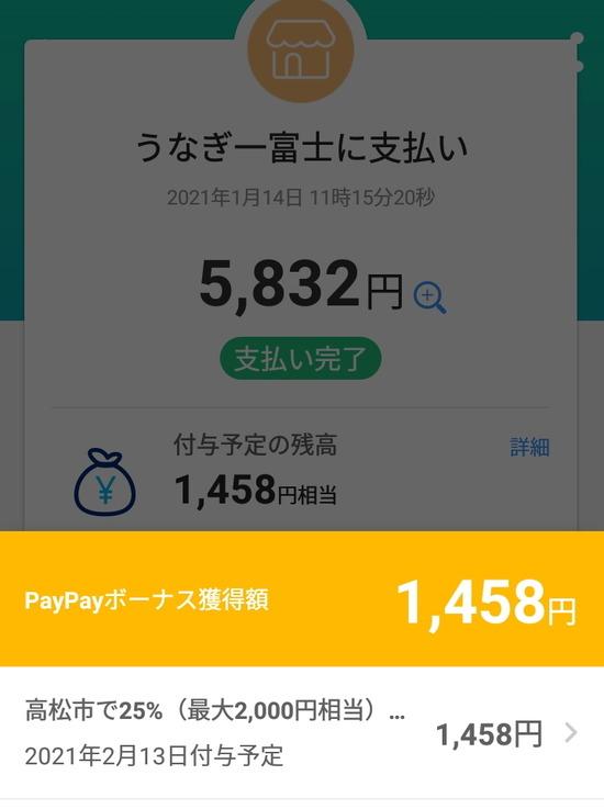 Screenshot_20210116-161951