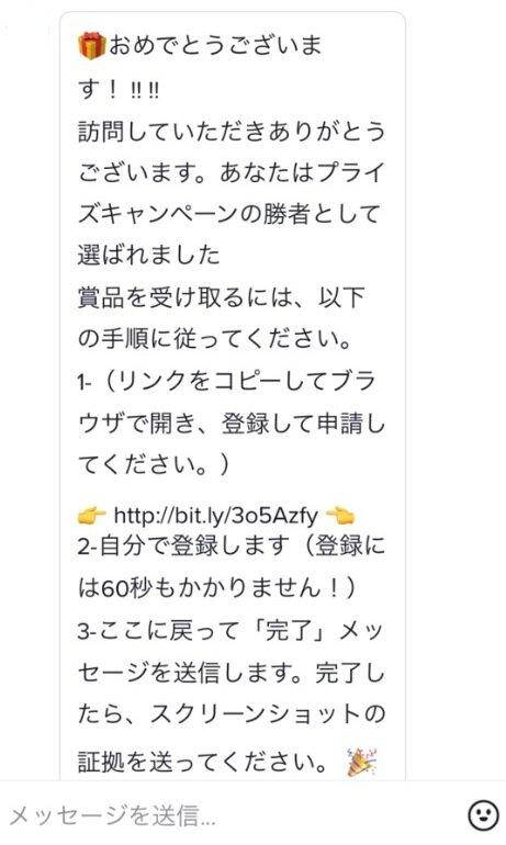 01-2021-01-28詐欺メール短縮url01