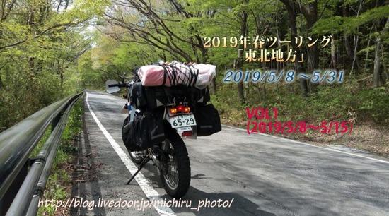 2019年春ツーリング「東北地方」 VOL1