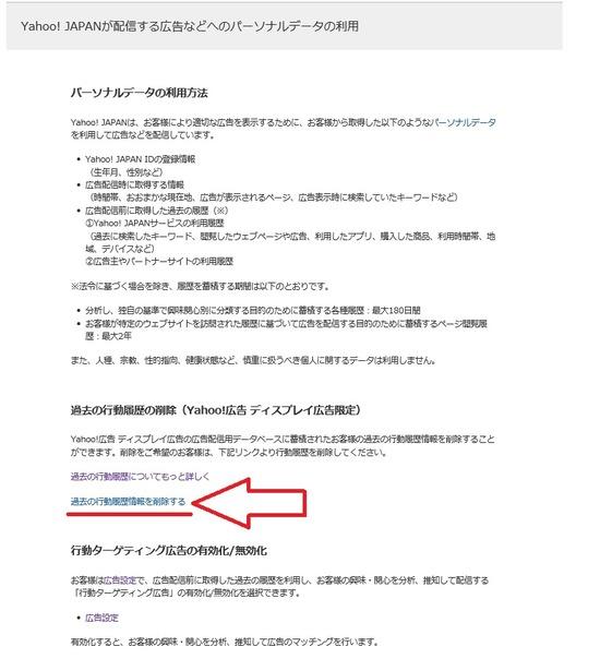 yahooグループ広告設定3