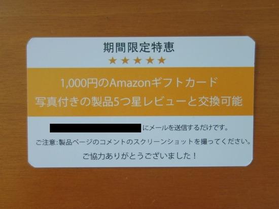02アマゾンギフトカード02
