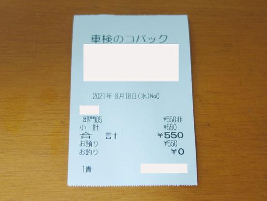 s20210818DSC06129a