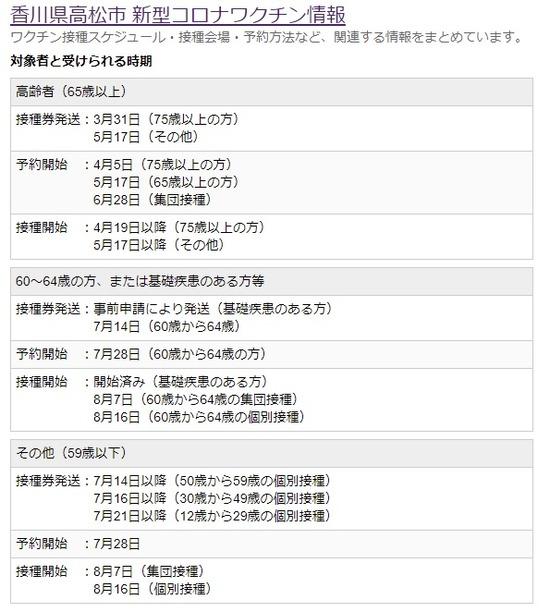 2021-07-16高松市ワクチンスケジュール01