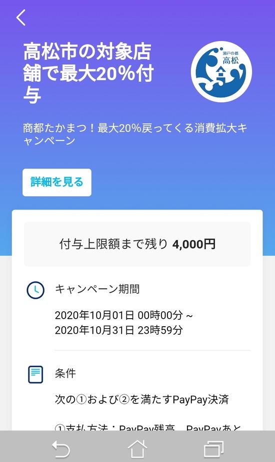 Screenshot_20201005-122203