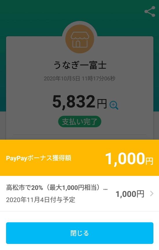 Screenshot_20201005-122121