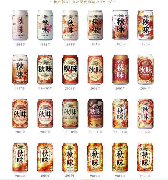 s2021-09-22秋味02