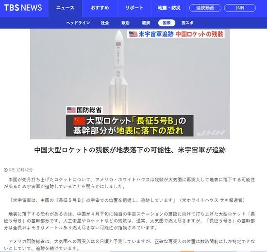 中国大型ロケット残骸長征5号B落下の可能性
