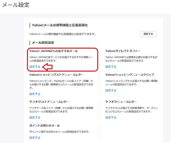 yahooメール設定おすすめメール1