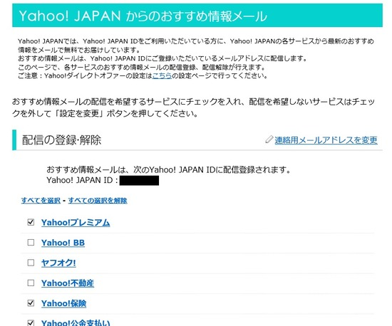 yahooメール設定おすすめメール2