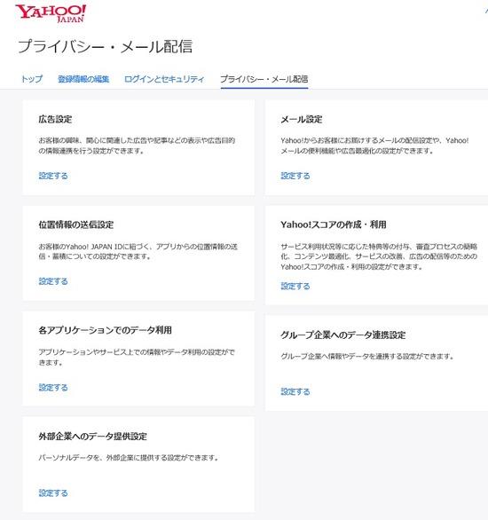 プライバシーメール配信top