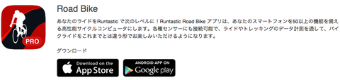 com_ja_apps_roadbike