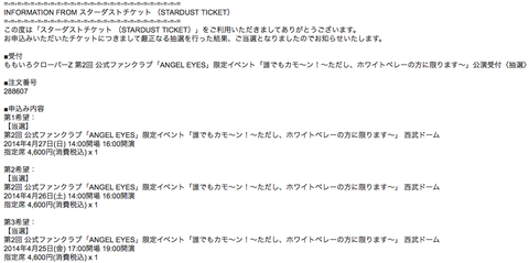 AE限定イベ 2014-4-4 17 10 40