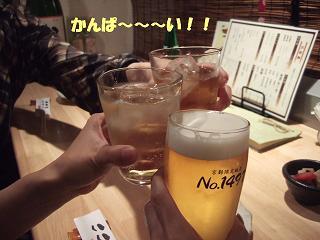 今夜もかんぱ〜〜い!