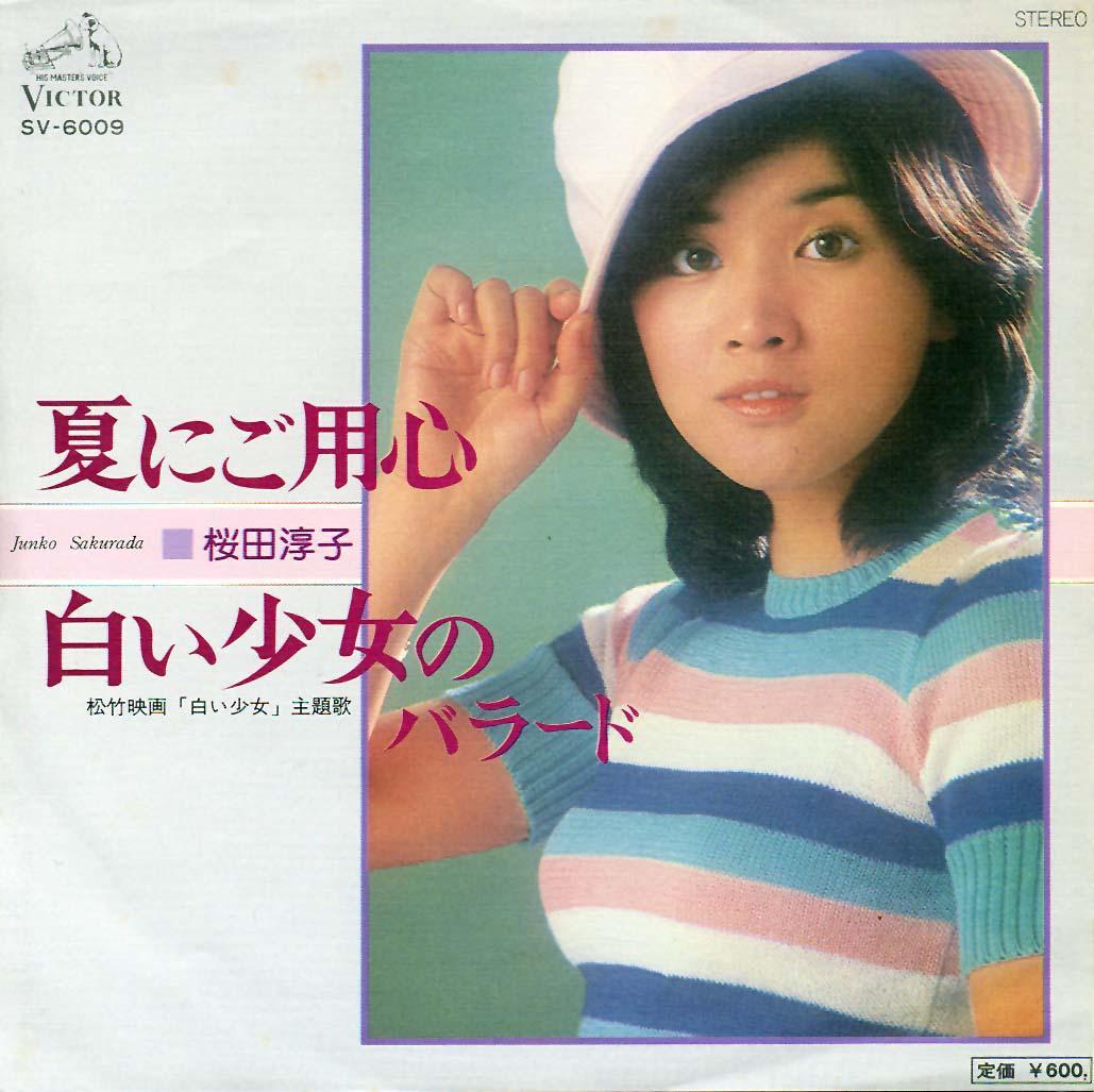 桜田淳子の画像 p1_38