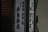 奈良井宿スーパー