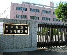 仙台刑務所