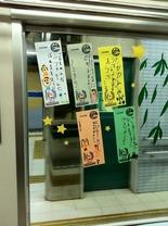 神戸地下鉄 七夕