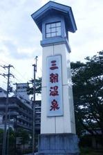 三朝温泉 002