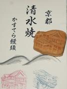 清水焼菓子