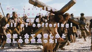 苦しみを背負う