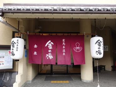 arima_onsen_kinnoyu_04