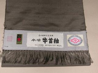 牛首紬男物-876