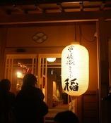 1湯葉豆腐店 稲