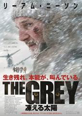 凍る太陽 the grey