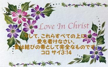コロサイ3:14