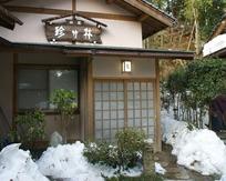 富士見屋 珍竹林離れ