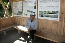 成ヶ島自然保護管理人
