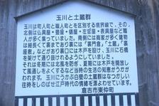 倉吉の歴史 021