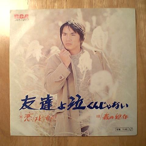 森田健作の画像 p1_32
