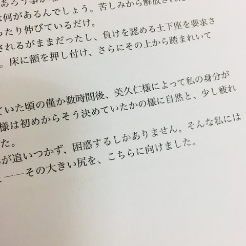 HからM格闘小説のプレゼント