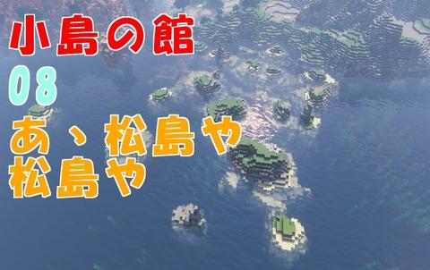 小島08_xx