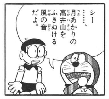 ないしょ話作戦の高井山