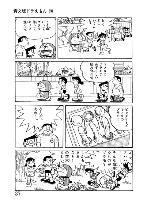 198_37ja