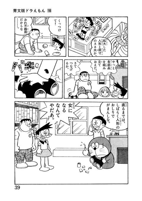 198_39ja