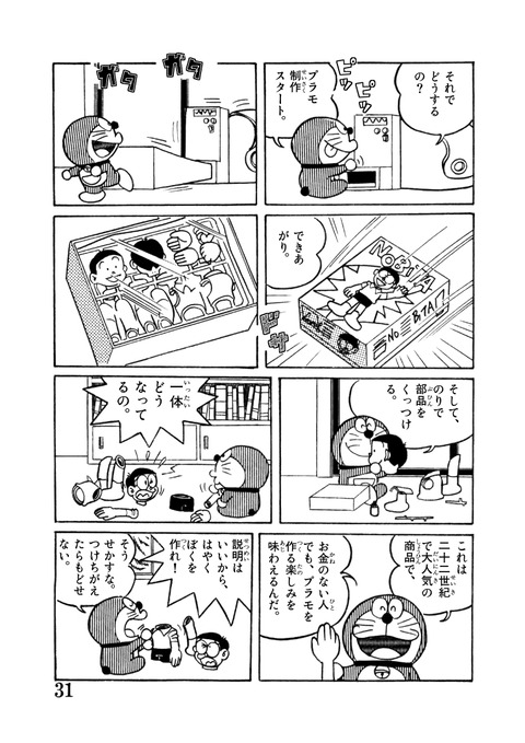 198_31ja