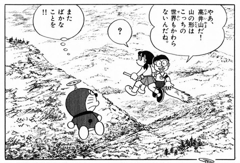 魔界大冒険の高井山