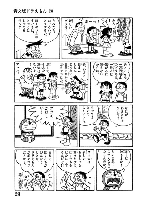 198_29ja