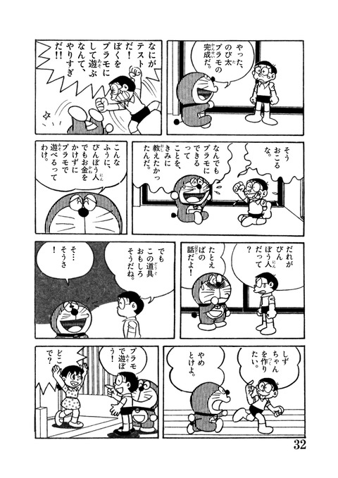 198_32ja