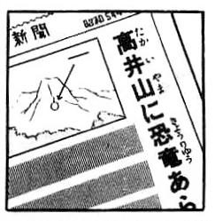 恐竜が出た!?の高井山