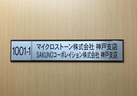 160711_神戸支店看板
