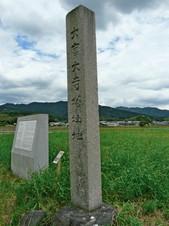 大官大寺3