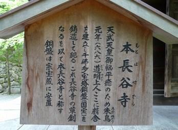 本長谷寺2