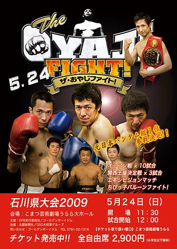 ザ・おやじファイト!石川県大会2009_チケット販売用チラシ