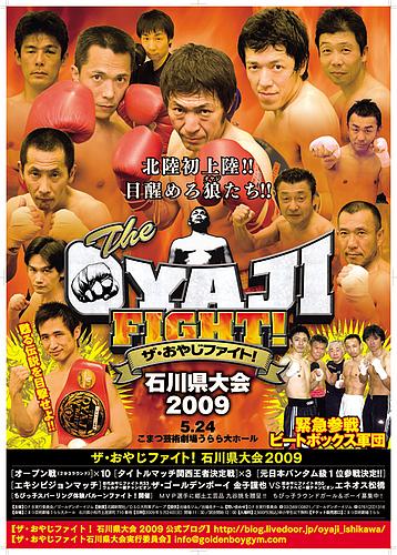 ザ・おやじファイト!石川県大会2009_ポスター